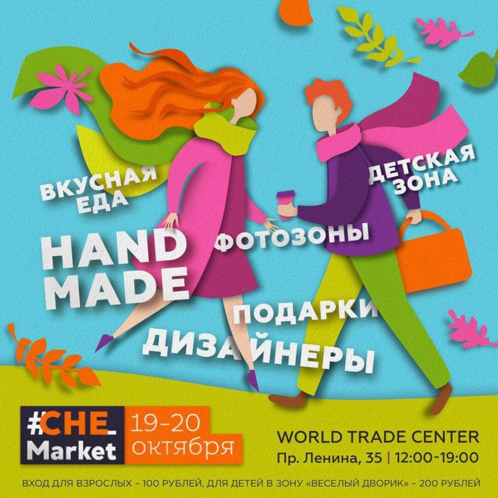 Афиша маркета 19-20 октября 2019 года