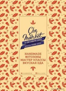 CHE_Market 11 october 2015