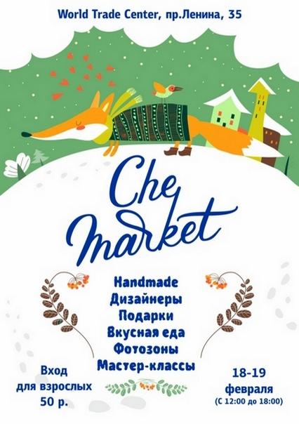 CHE_Market 18-19 fevral 2017