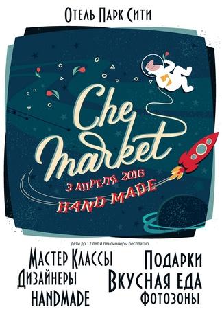 market 3 aprel 2016