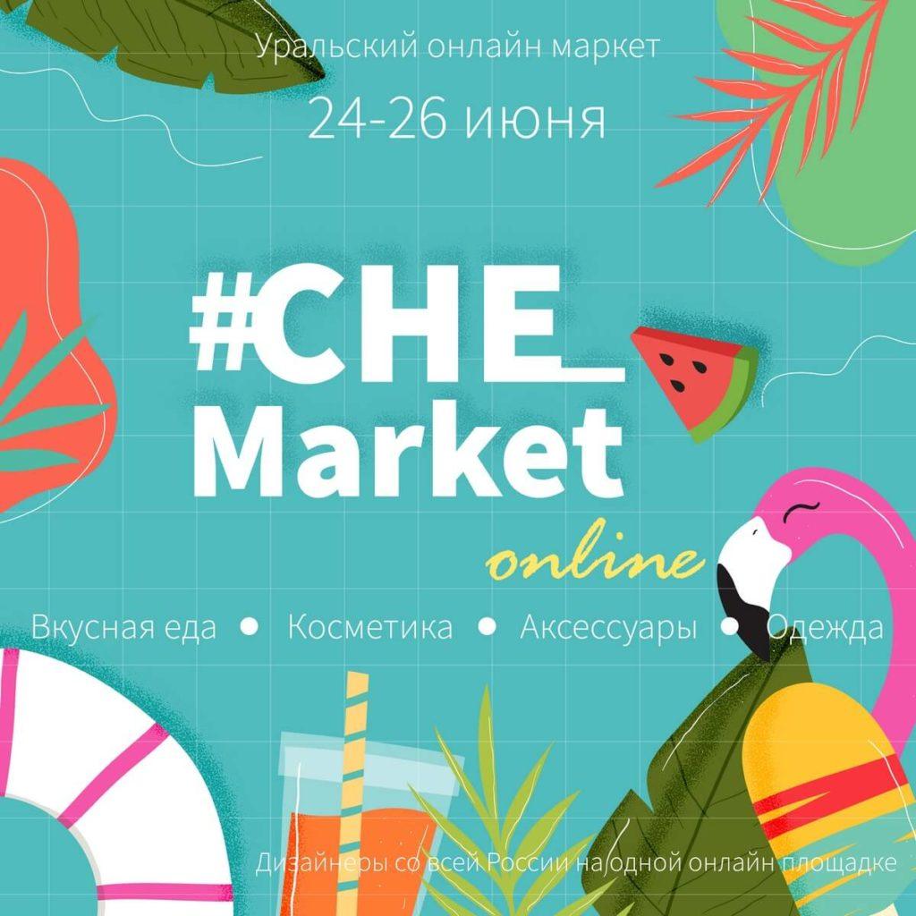 Market_24_26_июня_2020