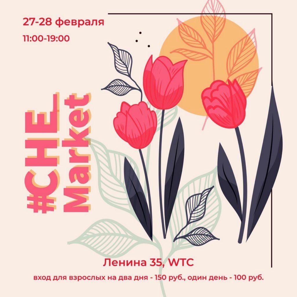 Афиша Маркет 27-28 февраля 2021